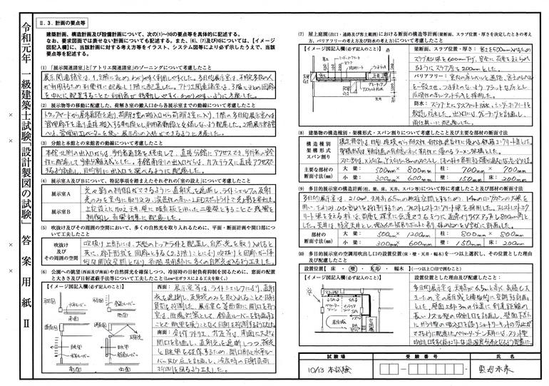 【一級建築士】設計製図の試験、計画の要点等の記入例