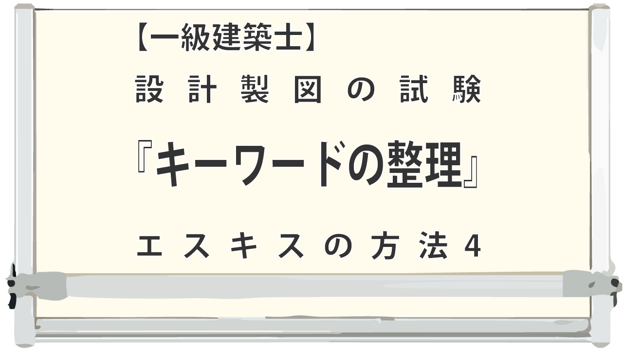 【一級建築士】設計製図の試験『キーワードの整理』|エスキスの方法4