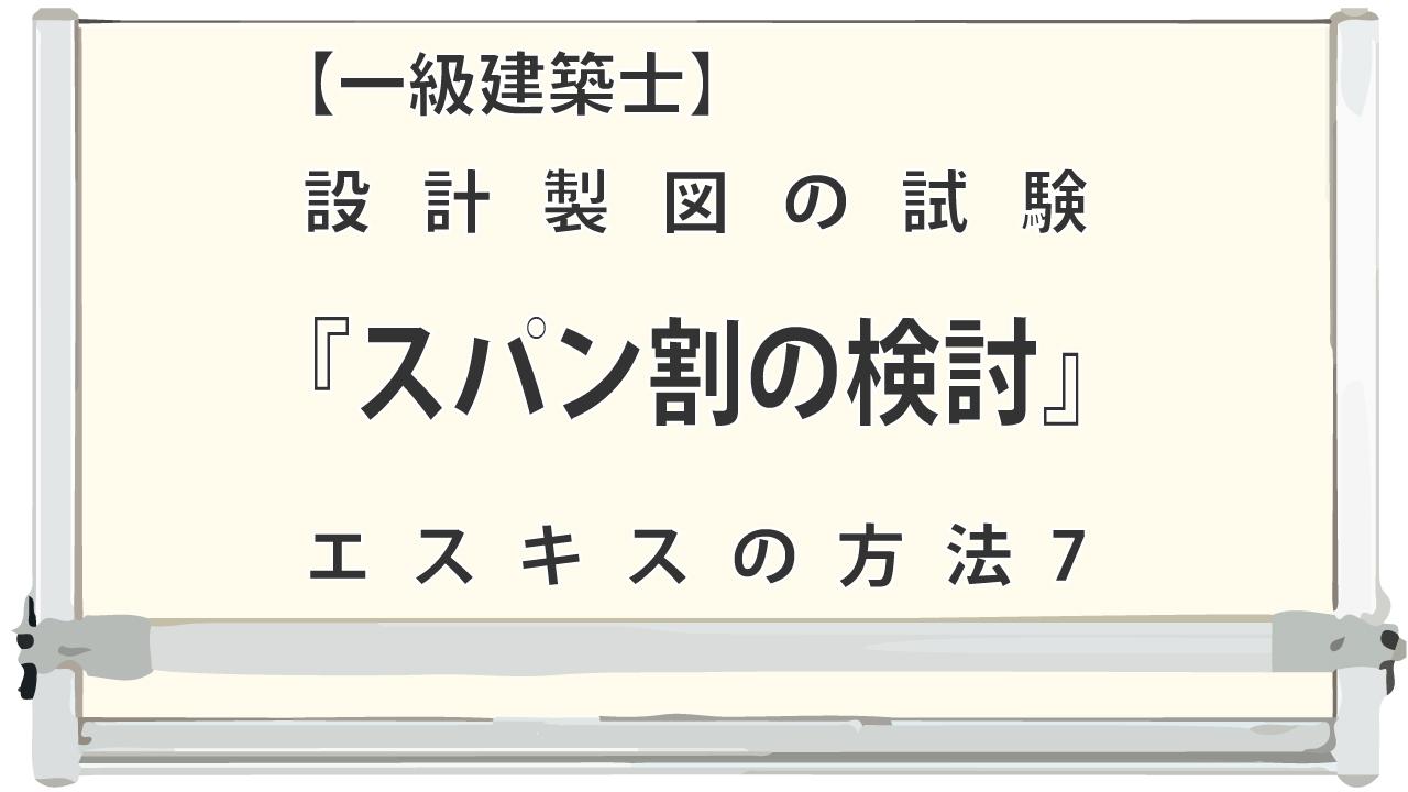 【一級建築士】設計製図の試験『スパン割の検討』|エスキスの方法7